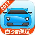 驾考宝典iPhone版v6.6.2