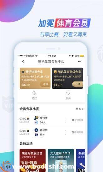 腾讯体育 iPhone版 v5.9.96