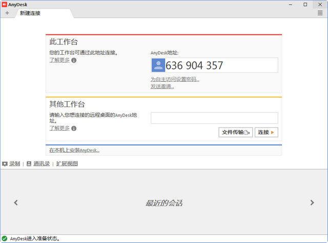 AnyDesk Win10 5.2.3