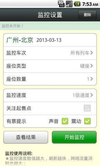 智行火车票 6.5.2 安卓版