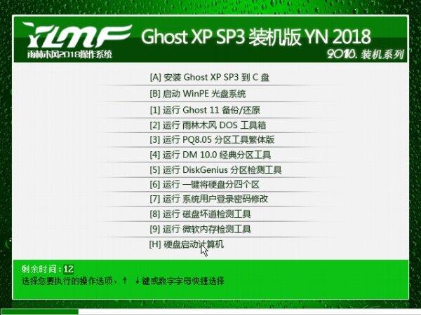 雨林木风GHOST XP SP3 2018最新版