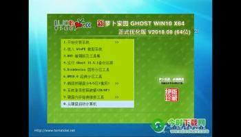 萝卜家园GHOST WIN10 X64 正式优化